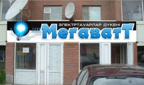 """Концепция вывески для магазина электротоваров """"Мегаватт"""""""