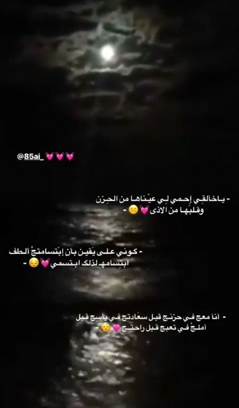 كوني بخير Feelings Words Beautiful Arabic Words Words Quotes