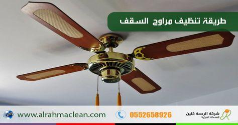 طريقة تنظيف مراوح السقف و الاستاند من الغبار بدون فكها بطرق سهله و أكثر أمانا Ceiling Ceiling Fan Decor