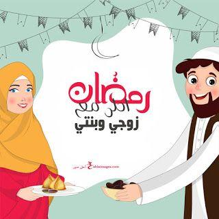 صور رمضان احلى مع اسمك 150 بوستات تهنئة رمضانية بالأسماء Ramadan Cards Ramadan Image