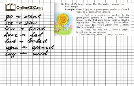 делать домашнее задание английский язык 5 класс