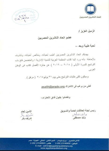 م أحمد سويلم فتح باب الترشيح لجائزة أفضل كتاب فى الوطن العربى Blog Posts Math Blog