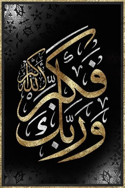 And Thy Lord Do Thou Magnify و ر ب ك ف ك ب ر Islamic Art Calligraphy Arabic Calligraphy Art Islamic Art