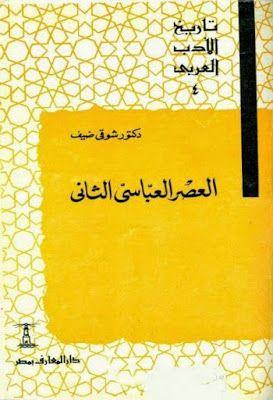 تاريخ الأدب العربي ج4 العصر العباسي الثاني د شوقي ضيف Pdf In 2021 Books Blog Pdf