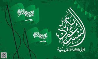 صور اليوم الوطني السعودي 1442 خلفيات تهنئة اليوم الوطني للمملكة العربية السعودية 90 Neon Signs Image National