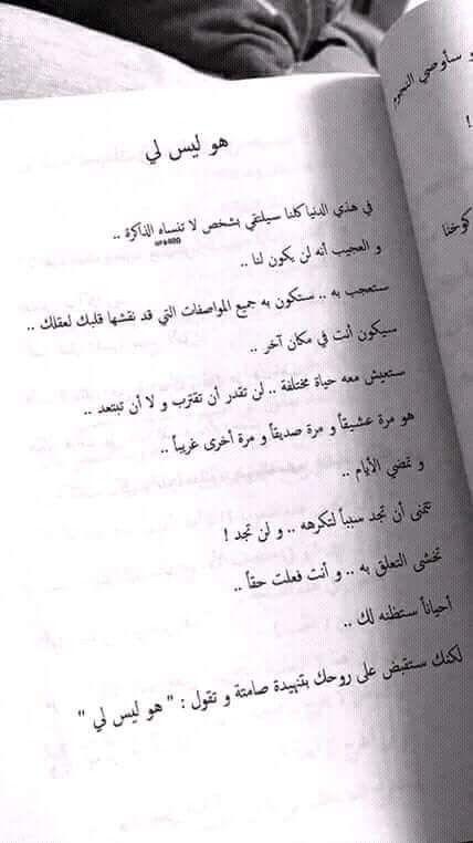 هو ليس لي Arabic Love Quotes Cool Words Beautiful Arabic Words