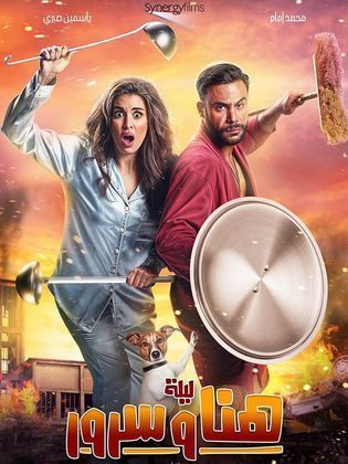 فيلم ليلة هنا وسرور Egyptian Movies Imdb Movies Streaming Movies Free