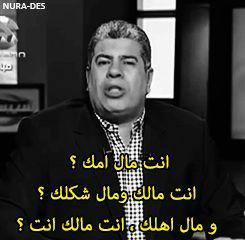 3460d629dddcac507d279a3d8b0297c0 arabic quotes movies 890d43b4a2d44bb255f226c93b33b563 jpg 233×225 pixels بالمصري احلي