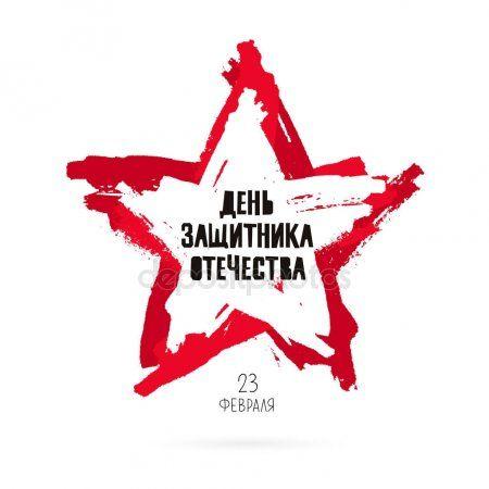 23 Fevralya Bolshaya Krasnaya Zvezda V 2020 G Pismo Nadpisi
