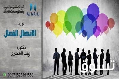 دورة مهارات الاتصال الفعال الدولة الإمارات قسم دورات تدريبية Learning Farah Lesson