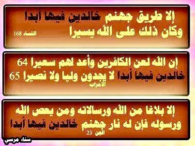 خالدين فيها أبدا إحدى عشرة مرة في القرآن ثلاث مرات في أهل النار وثمان مرات في أهل الجنة
