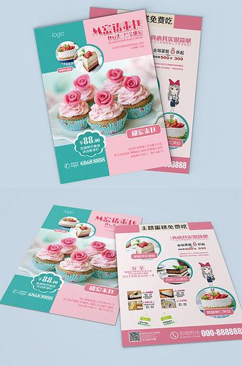 High-end atmospheric cake shop flyer#pikbest#Templates #cake