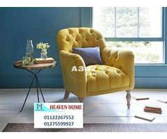 كراسى فوتيه كرسى فوتيه مودرن اسعار مميزة 01275599927 Furniture Home Armchair