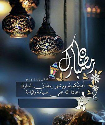 صور رمضان 2020 نقدمها للجميع قبل بداية قدوم شهر رمضان وخلال ايام وليالي شهر رمضان المبارك يمكنكم إستخدام ص Ramadan Greetings Ramadan Images Ramadan Decorations
