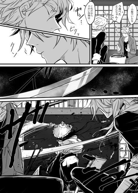 【刀剣乱舞】本丸襲撃してきた敵を倒していく獅子王と御手杵【とある審神者】