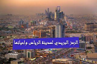 الرمز البريدي لمدينة الرياض واحيائها Postal Code Postal Coding