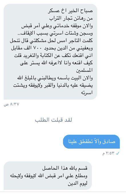 عسكر سلطان الميموني On Twitter