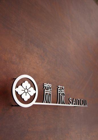 ステンレス切り文字表札 家紋デザイン 表札 標識のデザイン 表札 デザイン