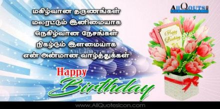 Birthday Wishes For A Friend Friendship Tamil 38 Ideas For 2019 Happy Birthday Wishes Quotes Birthday Quotes For Best Friend Birthday Wishes Poems