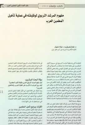 مفهوم المرشد التربوي لوظيفنه فى عملية تأهيل المعلمين العرب Pdf Receipt Personalized Items