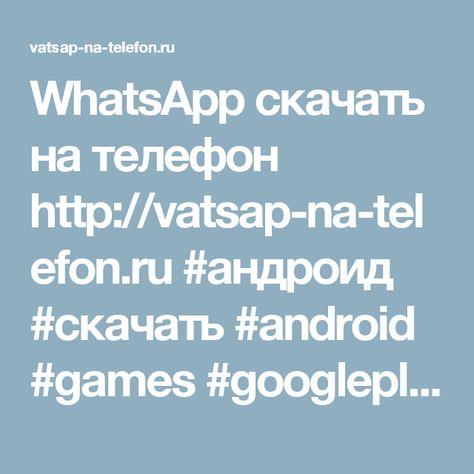 Whatsapp Skachat Na Telefon Http Vatsap Na Telefon Ru Android