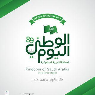 صور تهنئة اليوم الوطني 2020 اعمال بالصور عن اليوم الوطني السعودي S Love Images Love Images Day