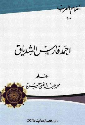 أحمد فارس الشدياق محمد عبد الغني حسن Pdf
