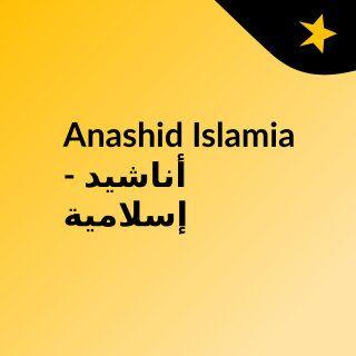 يا انصارنا يا حبايب Ya Ansarna Anashid Islamia أناشيد إسلامية 2021