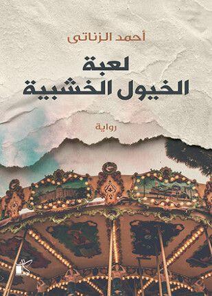 لعبة الخيول الخشبية Books Movie Posters Poster