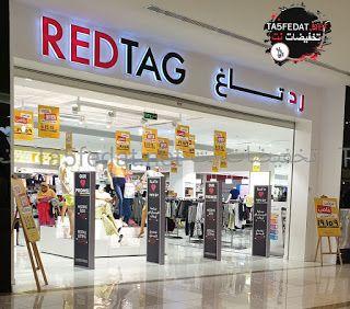 عروض وتخفيضات ردتاغ Red Tag للأزياء Fashion Sale Basketball Court