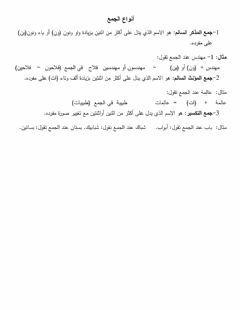 أنواع الجموع Language Arabic Grade Level 5 School Subject اللغة العربية Main Content أنواع الجموع Oth Arabic Alphabet For Kids Worksheets Alphabet For Kids