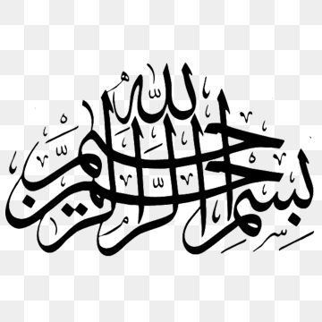 arabic png images vector and psd files free download on pngtree in 2020 islamic calligraphy bismillah calligraphy islamic art calligraphy arabic png images vector and psd