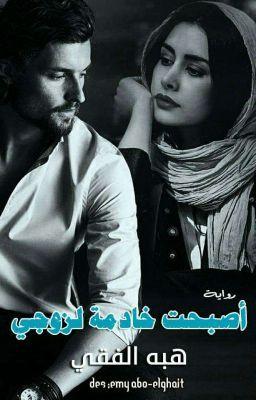 أصبحت خادمة لزوجي Pdf Books Reading Arabic Books Wattpad Books