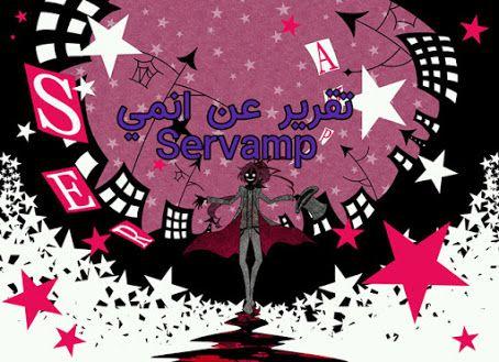انمي Servamp انمي يتحدث عن الصراع بين مصاصي الدماء لدينا تقرير عن انمي Servamp و الذي يندرج تحت تصنيف مصاصي Anime Birthday Cake Calm Artwork