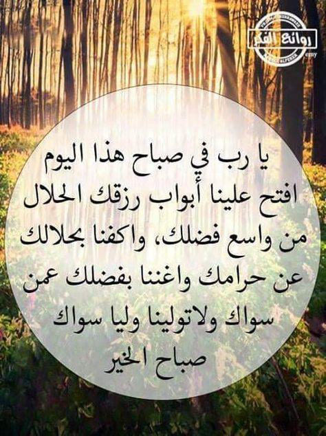 Pin By Abdou Guerinik On اسماء الله الحسنى Dua In Arabic Islamic Phrases Islamic Inspirational Quotes