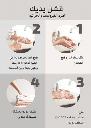 غسل يديك واطرد الفيروسات والجراثيم Place Card Holders Card Holder Place Cards