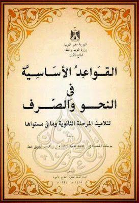 القواعد الأساسية في النحو والصرف لطلاب المرحلة الثانوية يوسف الحمادي وآخرون Pdf Learning Arabic Books Language