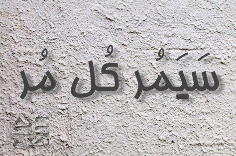 مهما كان مر سيمر Arabic Calligraphy Calligraphy