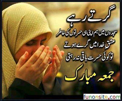 Pin By Rida On Urdu Jumma Mubarak Quotes Quran Quotes Inspirational Jumma Mubarak