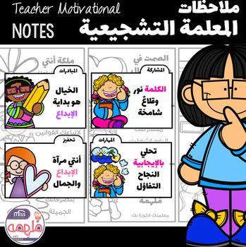 Teacher Motivational Notes ملاحظات المعلمة التشجيعية Apps For Teachers Learning Arabic Classroom Charts