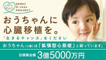 ZOZO前澤社長が心臓移植億寄付で叩かれた理由