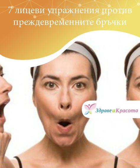 7 лицеви упражнения против преждевременните бръчки