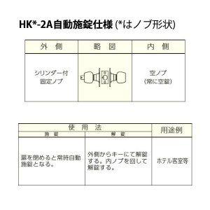 Hk 2a型 Miwa 美和ロック 自動施錠タイプ モノロック錠 ドアノブ 交換