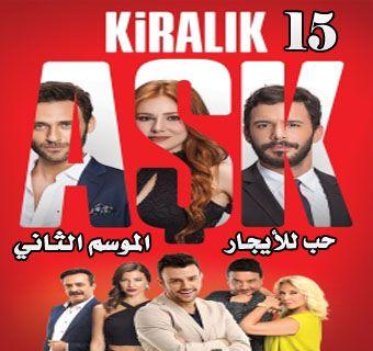 مسلسل حب للأيجار الموسم الثاني مترجم الحلقة 15 Turkish Film The Image Movie Romance Movies