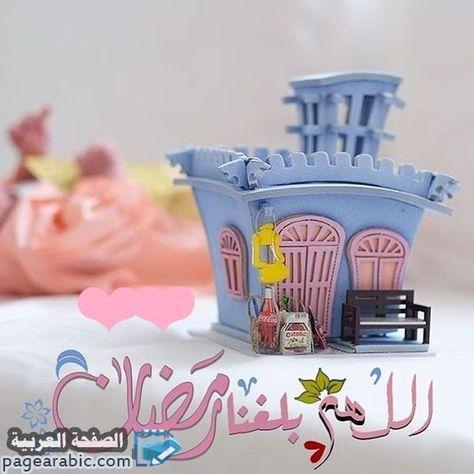 Pin Von Mqamar2007 Auf رمضان