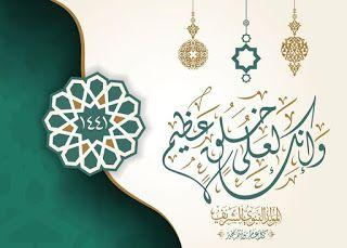 100 صور عن المولد النبوى الشريف 2020 تهنئة عيد المولد النبوي Islamic Art Calligraphy Calligraphy Design Islamic Art