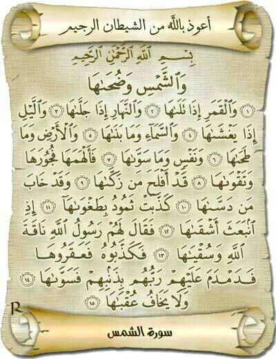 صوره سوره الشمس Quran Verses Islam Facts Quran Surah