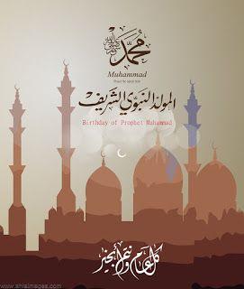 صور المولد النبوى 2020 بطاقات تهنئة المولد النبوي الشريف 1442 Diy Canvas Art Islamic Paintings Islamic Images