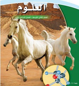 العلوم ثاني متوسط الفصل الدراسي الأول Animals Horses