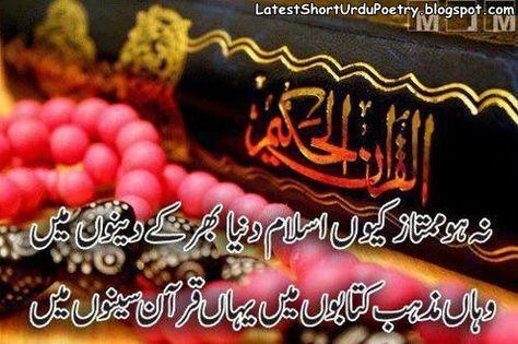 ramzan urdu poetry islamic urdu pinterest